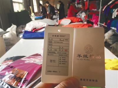 """3月2日,清河县东高庄村,商家工作人员为一批正要发货的针织衫贴上""""85%羊绒""""的标签。"""