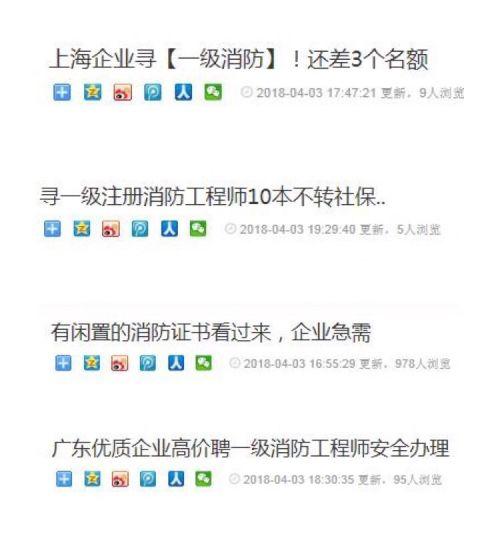 上海注册安全工程师挂靠费