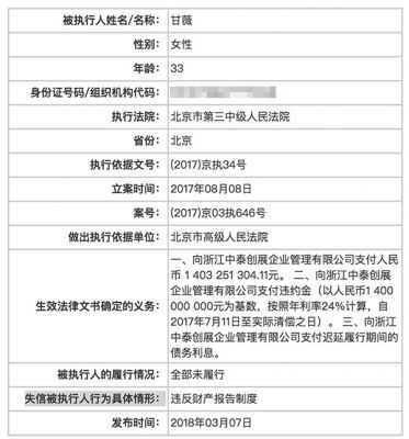 贾跃亭妻子列入老赖名单:中植系中泰创展追讨14亿