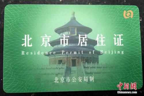 资料图:北京市居住证 <a target='_blank' href='http://www.chinanews.com/' >中新网</a>记者 马学玲 摄