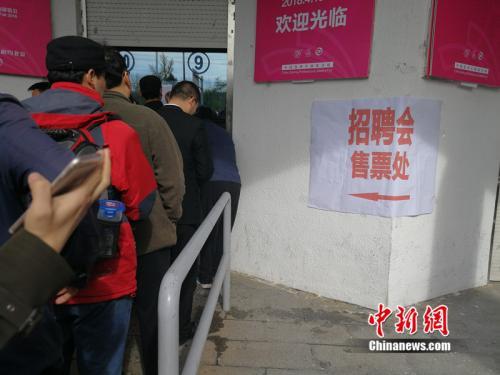 参加招聘会的求职者在售票处排队购票。<a target='_blank' href='http://www.chinanews.com/' >中新网</a> 邱宇 摄