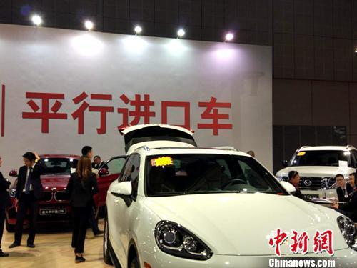 资料图:车展上展示的平行进口车。<a target='_blank' href='http://www.chinanews.com/' >中新网</a>记者 李金磊 摄