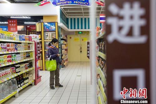 资料图:民众正在超市挑选进口商品。<a target='_blank' href='http://www.chinanews.com/'>中新社</a>记者 张云 摄