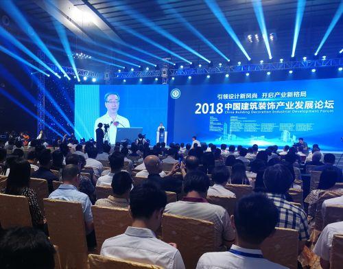 """""""2018中国建筑装饰产业发展论坛""""在深圳会展中心梅花厅举行"""
