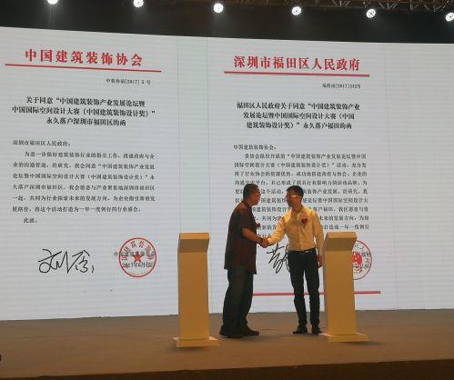 中国建筑装饰协会与福田区政府签署战略合作协议