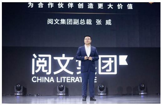 """阅文集团副总裁张威:""""IP全链服务""""背后的IP营销密码"""