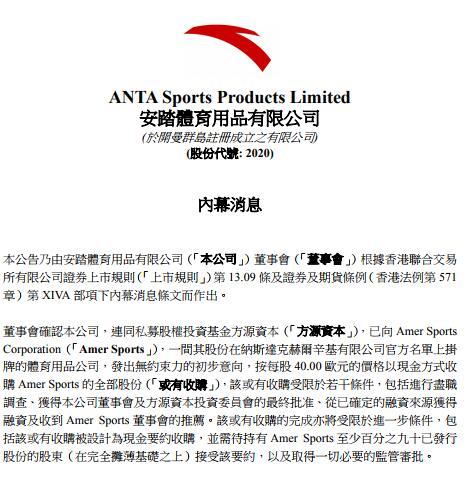 安踏证实向芬兰Amer Sports提出47亿欧元收购要约