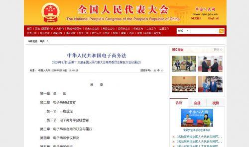 图片来自中国人大网