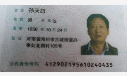 河南邓州被举报1