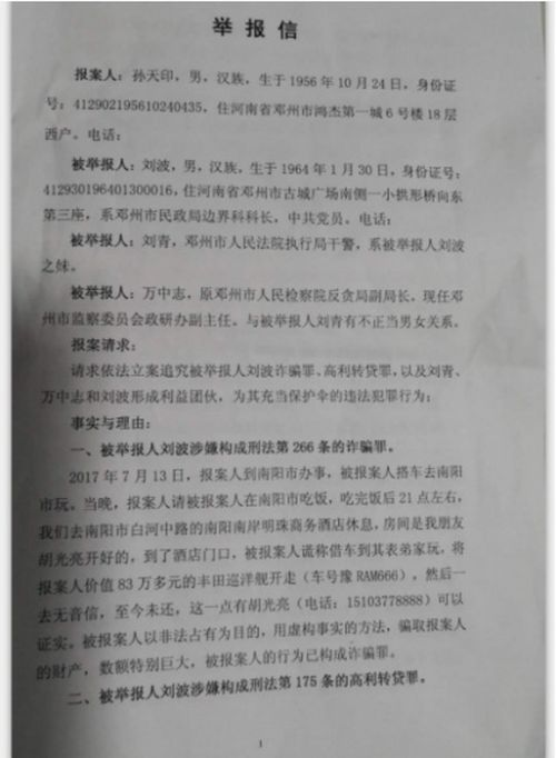 河南邓州被举报2
