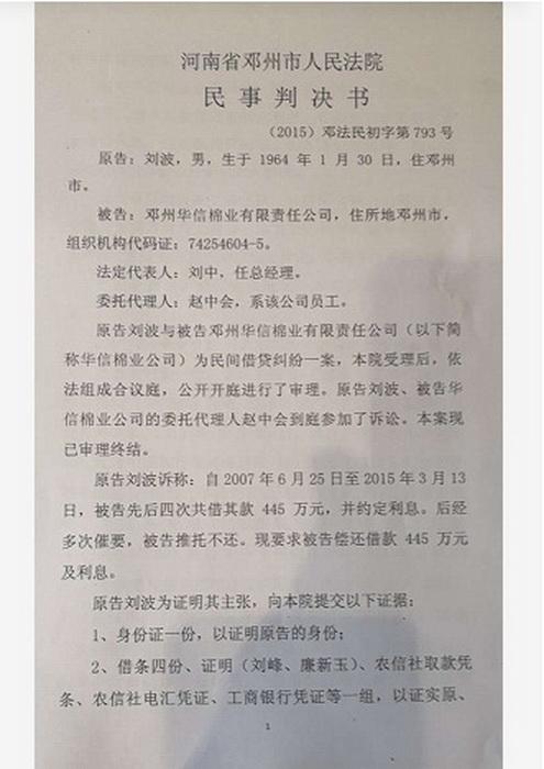 河南邓州被举报3