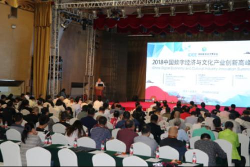 2018中国数字经济与文化产业创新高峰论坛开幕(1)106