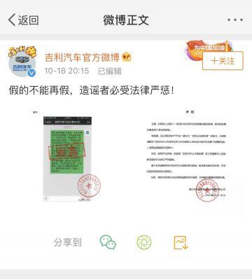 自主汽车品牌遭黑公关疑云:吉利澄清 长城谴责
